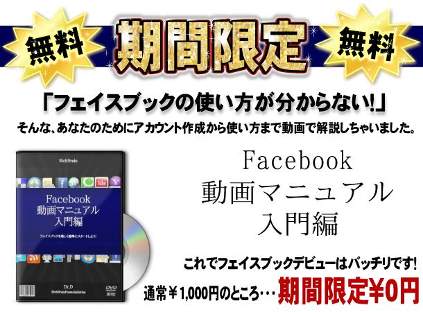 facebook期間限定無料フェイスブック動画マニュアル(入門編)