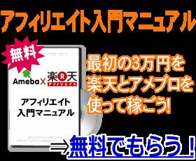 r-ameblo-m